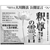 2月24日付の 朝日新聞  産経新聞 に、『釈尊の霊言―「情欲」と悟りへの修行―』の広告が掲載されました