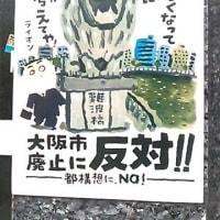 難波橋のライオンも大阪市廃止にガオー