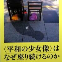紹介:岡本有佳・金富子責任編集『〈平和の少女像〉はなぜ座り続けるのか』(世織書房)