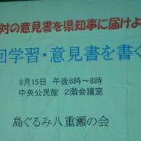 9月17日(木)、辺野古から本部塩川港へ。15日は八重瀬町でユニークな学習会