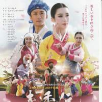 朝鮮文化を理解するために、ご一緒に観にいきましょう!