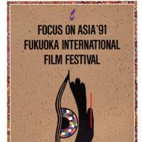 30年間ありがとう! アジアフォーカス・福岡国際映画祭終了