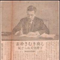日本国の実印は戦争前から変わってない。変えてない。【明治維新からの天皇一神教が続いてる証拠だな?】