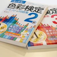 西川著「色彩検定テキスト&問題集」の改定