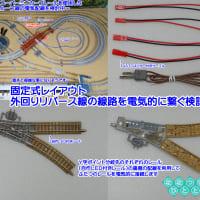 ◆鉄道模型、固定式レイアウト、外回りリバース線の線路を電気的に繋ぐ検討