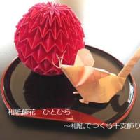 和紙でつくる干支飾り講習会