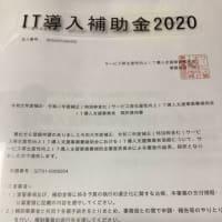 IT導入補助金2020のIT導入支援事業者、採択いただきました。