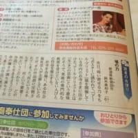 同朋新聞にアールブリュット新発田!