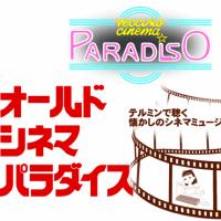 ライブを開きます(東京) 「オールド シネマ パラダイス」ルミンで聴く懐かしのシネマミュージック