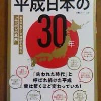 『統計でふりかえる平成日本の30年』