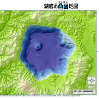 「湖底の凸凹(でこぼこ)地図」を作成しました。