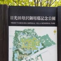 日光御用邸記念公園