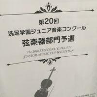 【祝】コンクール初挑戦〜予選通過!