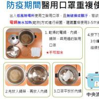 「炊飯器たったの8分でサージカルマスクの再利用が可能に!」 by 台湾IT担当大臣アードリー氏