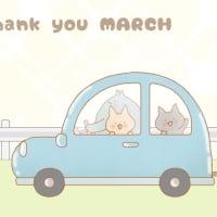 ありがとうマーチ