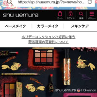 「シュウウエムラ」のクリスマスコフレの獲得に参戦!