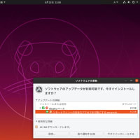 Ubuntu 18.04 → 20.04 LTSへのアップグレードが始まらない理由
