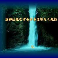 フォト一行詩『 谷神は死なずわが身は冷たく死ぬ 』vyw0101