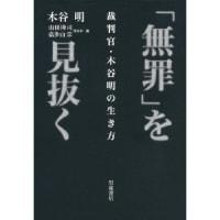 浅見理都 原田國男と木谷さん「裁判ギモン」出版記念
