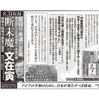 本日付(9月11日)の #産経新聞 朝刊に、『自由のために、戦うべきは今―習近平vs.アグネス・チョウ 守護霊霊言―』『断末魔の文在寅 韓国大統領守護霊の霊言』の広告が掲載されました