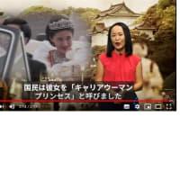 皇后雅子さま、これまでの重圧と新たな皇后像 (BBC)