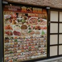 私が中華街で食べ放題ですすめるのは「鵬天閣」。だいぶ前ヒルナンデスで紹介した映像もまだ使われている。