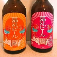 神社ビール/ビール/春日神社(豊中市)