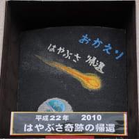 高浜市制50周年記念モニメントタワーパネル紹介 №4