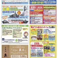 八幡浜、伊方、大洲、西予、内子の地域情報紙「ほっぷ」7月号発行