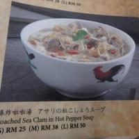 店を間違えて入ってしまった、日本語メニューのローカルの高級  レストラン。そりゃ本来の気持ちは、カニを