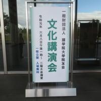 國學院大學院友会様・文化講演会 各サイン設置しました!