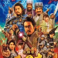 【映画】新解釈・三國志…「諸葛亮孔明」とは無知しか言わないと田中芳樹から習った