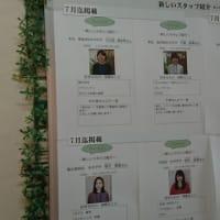 石川 リフォーム 新入社員紹介