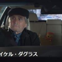 海外テレビドラマ「コミンスキー・メソッド」2018年Netflix