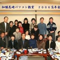 加須花崎教室の忘年会