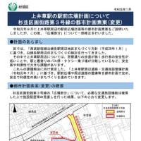 杉並区「富士見ヶ丘駅周辺まちづくり」オープンハウス開催のお知らせ