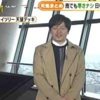 東京スカイツリー展望デッキで「令和」祝う
