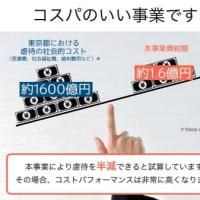 藤原武男先生の講演会と、虐待防止のための事業計画の投票のお願い