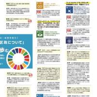 山本あけみ市民政治レポート 議員活動10年のあゆみ特別号を発行!