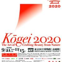 工藝2020 in 東京国立博物館 表慶館|