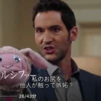 NETFLIXオリジナル「LUCIFER(ルシファー)」最近ハマりの海外ドラマ。