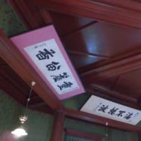 神戸舞子公園 孫文記念館