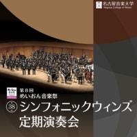 名古屋音楽大学シンフォニックウインズ定期宣伝
