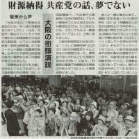 #akahata 財源納得 共産党の話、夢ではない/大阪の街頭演説 聴衆の声・・・今日の赤旗記事