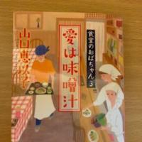 「愛は味噌汁 食堂のおばちゃん(3) 」山口恵以子 2019-72