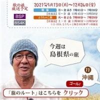 テレビ Vol.431 『こころ旅 「2021年秋の旅」 再スタート』