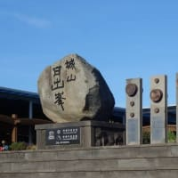 済州島@日出峰に麓から別れを告げる