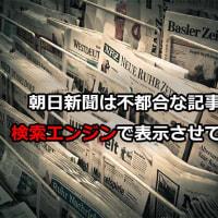 朝日新聞「ネットのフェイクニュース対策には削除が適当である」←自分のフェイクニュースは?