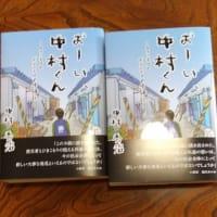 「おーい、中村くん」の本、昨日、発売されました!