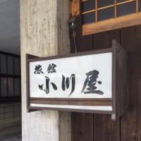 瀬見温泉 旅館 小川屋 NO794